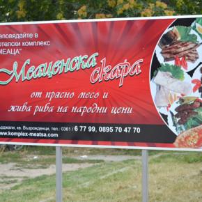 Табелата, рекламираща невъзможния деликатес.