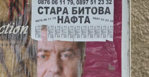 Плакатите на АБВ от евроизборите още могат да се видят по улиците на Кърджали.