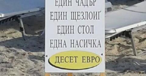Табелата на плажа Меси