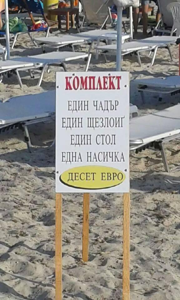 Гръцки кръчмари изнудвали българи с 10 евро за чадър