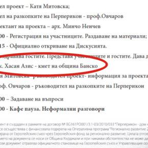 Факсимиле от документът по европроект, в който Хасан Азис стана кмет на Банско